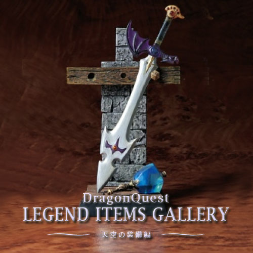 〜Dragon Quest LEGEND ITEMS GALLERY 天空の装備編〜